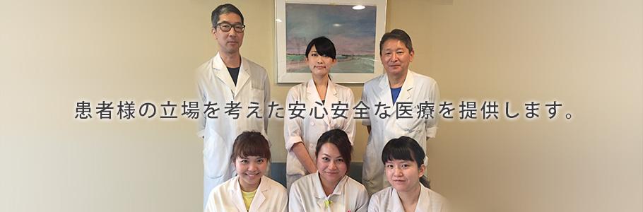 患者様の立場を考えた安全な医療を提供します。